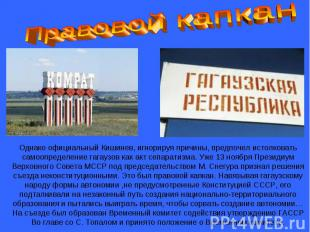 Правовой капканОднако официальный Кишинев, игнорируя причины, предпочел истолков