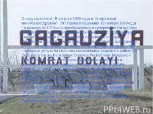 """Съезд состоялся 19 августа 1990 года в Комратском кинотеатре""""Дружба"""". 787.Провоз"""