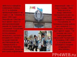 Депутаты утвердили примерную границу АССР и избрали Временный комитет во главе с
