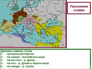 Расселение славянДревние славяне. VI век.Центральная Европа.На севере – Балтийск