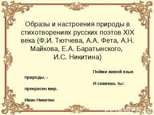 Образы и настроения природы в стихотворениях русских поэтов XIX века (Ф.И. Тютче
