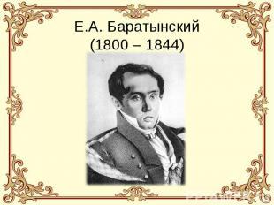 Е.А. Баратынский(1800 – 1844)