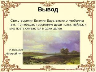 Вывод Стихотворения Евгения Баратынского необычны тем, что передают состояние ду