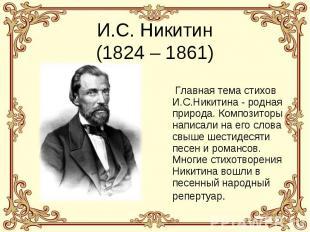 И.С. Никитин(1824 – 1861) Главная тема стихов И.С.Никитина - родная природа. Ком