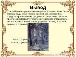 Вывод Стихи Никитина удивительно искренни и реалистичны. Он знал тяготы и беды с