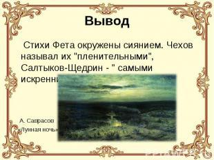 """Вывод Стихи Фета окружены сиянием. Чехов называл их """"пленительными"""", Салтыков-Ще"""