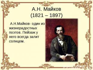 А.Н. Майков(1821 – 1897) А.Н.Майков- один из жизнерадостных поэтов. Пейзаж у нег