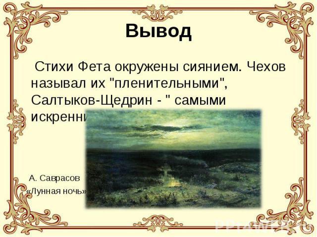 Вывод Стихи Фета окружены сиянием. Чехов называл их