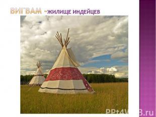 Вигвам –жилище индейцев