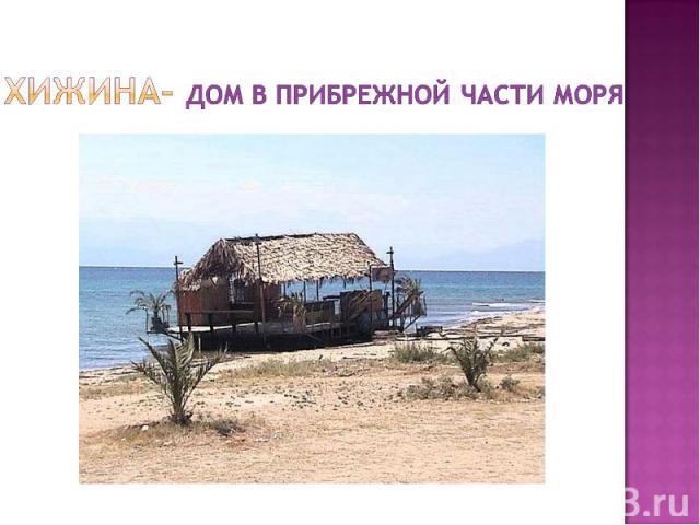 Хижина- дом в прибрежной части моря