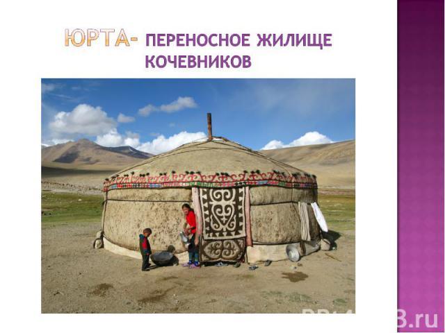 Юрта- переносное жилище кочевников