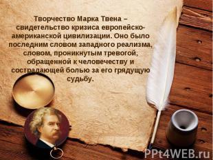 Творчество Марка Твена – свидетельство кризиса европейско-американской цивилизац