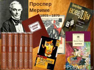 Проспер Мериме1803 - 1870