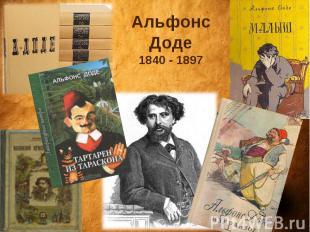 Альфонс Доде1840 - 1897