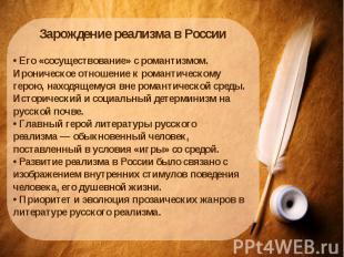 Зарождение реализма в России Его «сосуществование» с романтизмом. Ироническое от