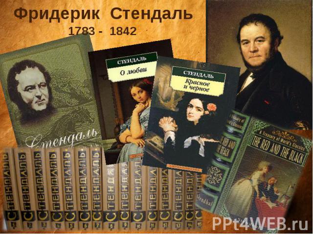 Фридерик Стендаль1783 - 1842