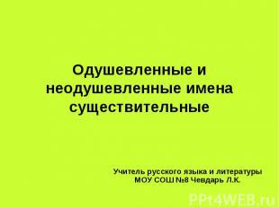 Одушевленные и неодушевленные имена существительныеУчитель русского языка и лите