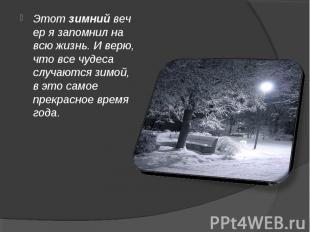 Этотзимнийвечер я запомнил на всю жизнь. И верю, что все чудеса случаются зимо