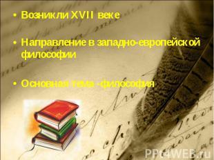 Возникли XVII векеНаправление в западно-европейской философии Основная тема -фил