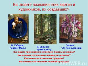 Вы знаете названия этих картин и художников, их создавших?Вы видите произведения