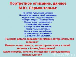 Портретное описание, данное М.Ю. Лермонтовым:На святой Руси, нашей матушке,Не на