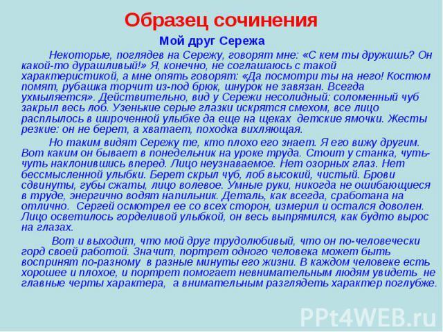 сочинение по русскому языку вы с ним знакомы