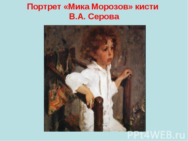 Портрет «Мика Морозов» кисти В.А. Серова