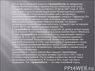 После пуска железной дороги вОраниенбаумепо инициативе барона Фелейзина перед