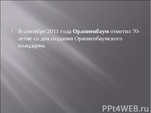 В сентябре 2011 годаОраниенбаумотметил 70-летие со дня создания Ораниенбаумско
