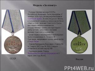 Медаль «За отвагу» Государственная награда СССР и Российской Федерации. Была учр