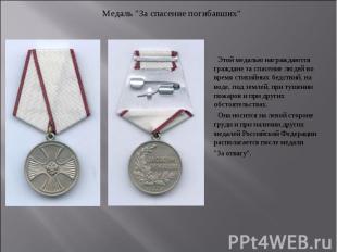 """Медаль """"За спасение погибавших"""" Этой медалью награждаются граждане за спасение л"""
