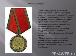 Медаль Суворова Медалью Суворова награждаются военнослужащие за личное мужество