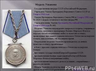 Медаль Ушакова Государственная награда СССР и Российской Федерации. Учреждена У