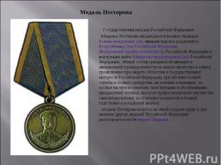 Медаль Нестерова Государственная награда Российской Федерации. Медалью Нестеров