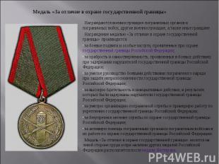 Медаль «За отличие в охране государственной границы» Награждаются военнослужащие