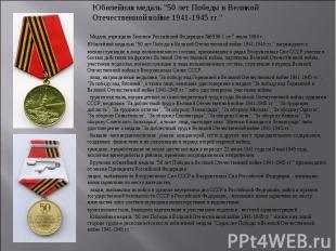 """Юбилейная медаль """"50 лет Победы в Великой Отечественной войне 1941-1945гг."""" Мед"""