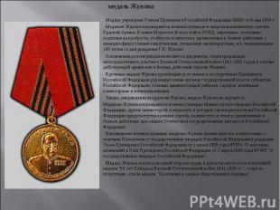 медаль Жукова Медаль учреждена Указом Президента Российской Федерации №930 от 9