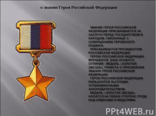 о звании Героя Российской Федерации Звание Героя Российской Федерации присваивае