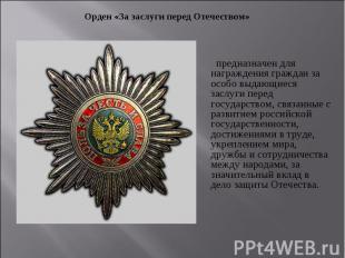 Орден «За заслуги перед Отечеством» предназначен для награждения граждан за особ