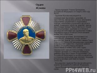 Орден Жукова Орден учрежден Указом Президента Российской Федерации от 6 марта 19