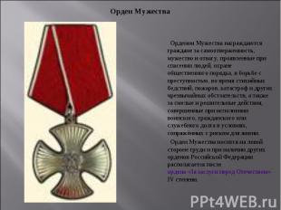 Орден Мужества Орденом Мужества награждаются граждане за самоотверженность, муже