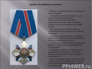 Орден «За военные заслуги» Орденом «За военные заслуги» награждаются военнослужа