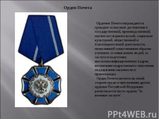 Орден Почета Орденом Почета награждаются граждане за высокие достижения в госуда