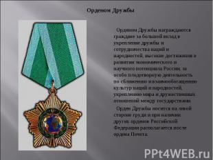 Орденом Дружбы Орденом Дружбы награждаются граждане за большой вклад в укреплени