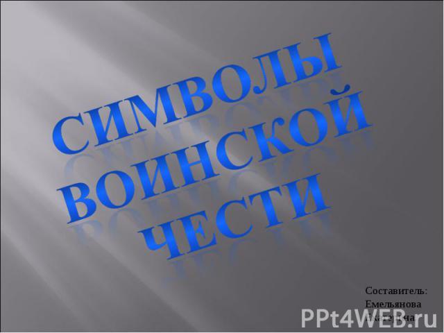 Символы ВоинскойчестиСоставитель:ЕмельяноваЕкатерина.
