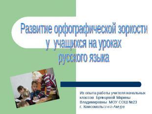 Развитие орфографической зоркостиу учащихся на уроках русского языкаИз опыта раб