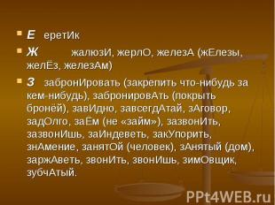 ЕеретИкЖжалюзИ, жерлО, железА (жЕлезы, желЁз, железАм)ЗзабронИровать (закрепить