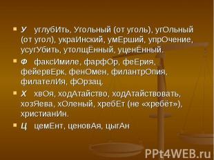 УуглубИть, Угольный (от уголь), угОльный (от угол), украИнский, умЕрший, упрОчен