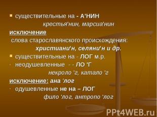 существительные на - А'НИНкрестья'нин, марсиа'нинисключение слова старославянско