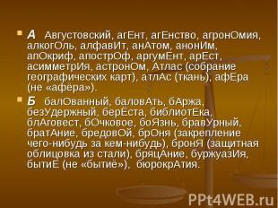 ААвгустовский, агЕнт, агЕнство, агронОмия, алкогОль, алфавИт, анАтом, анонИм, ап